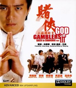 God of Gamblers III: Back to Shanghai