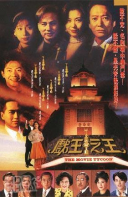 The Movie Tycoon