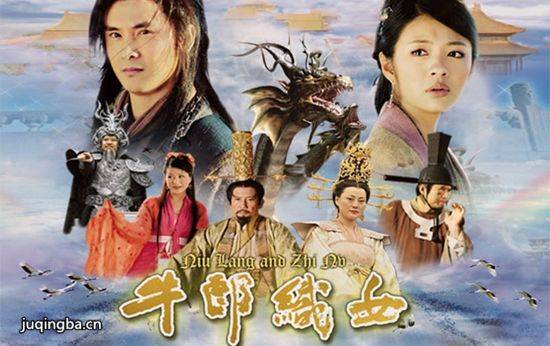 Ngưu Lang Chức Nữ, Legend of Love: The Cowherd and the Weaver 2009